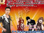 学员邓明、马雅娟贵州梦幻时空酒吧做场海报