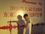 2010年第八届先锋杯东亚DJ磨盘大赛DJ刘阳现场摆POSE