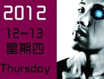 DJ刘阳2012末日前的狂欢派对