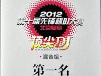 历年全国DJ大赛奖杯