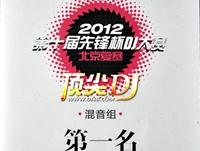 12年顶尖DJ学校在先锋DJ大赛上获得的奖杯