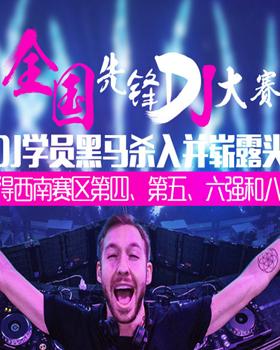 【666专区】2015年第十三届全国先锋大赛顶尖DJ学员参赛视频集锦