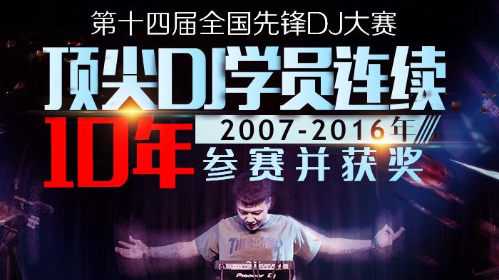 【必看】第十四届全国先锋DJ大赛顶尖DJ学校选手参赛